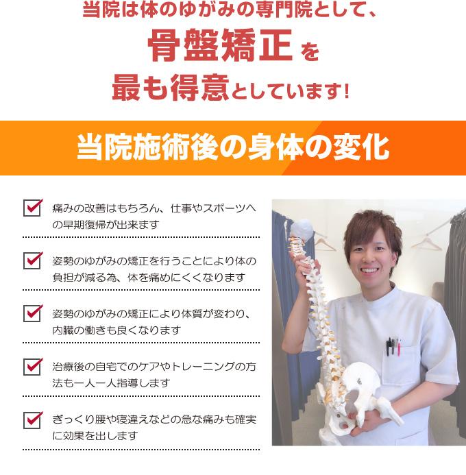 当院は体のゆがみの専門院として脊柱骨盤矯正を最も得意としています!